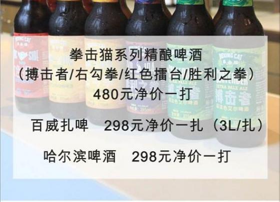Selected beer set